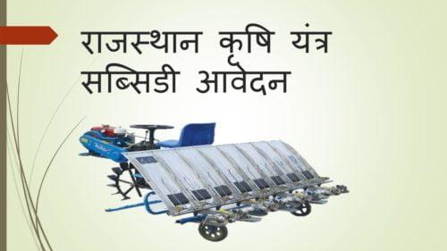 krishi yantra subsidy in Rajasthan