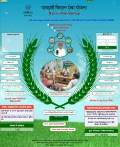 krishi yantra subsidy uttar pradesh
